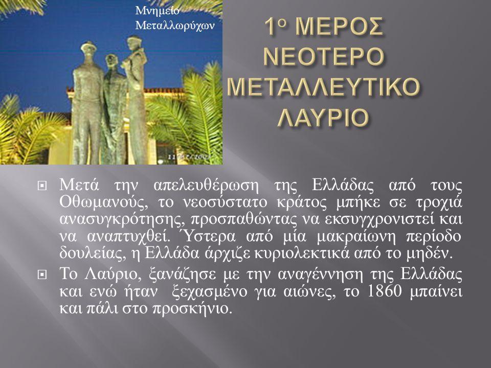  Δημιουργήθηκε το 1984 από την Εταιρεία Μελετών Λαυρεωτικής ( Ε.