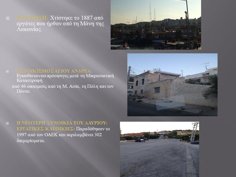  ΝΕΑΠΟΛΗ : Χτίστηκε το 1887 από εργάτες που ήρθαν από τη Μάνη της Λακωνίας.