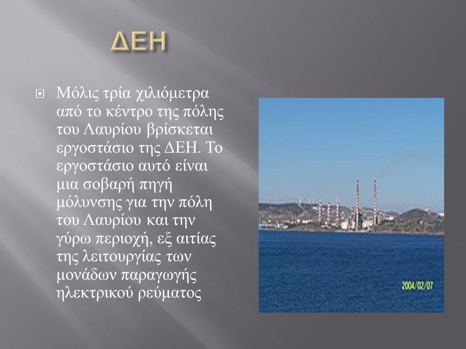  Μόλις τρία χιλιόμετρα από το κέντρο της πόλης του Λαυρίου βρίσκεται εργοστάσιο της ΔΕΗ.