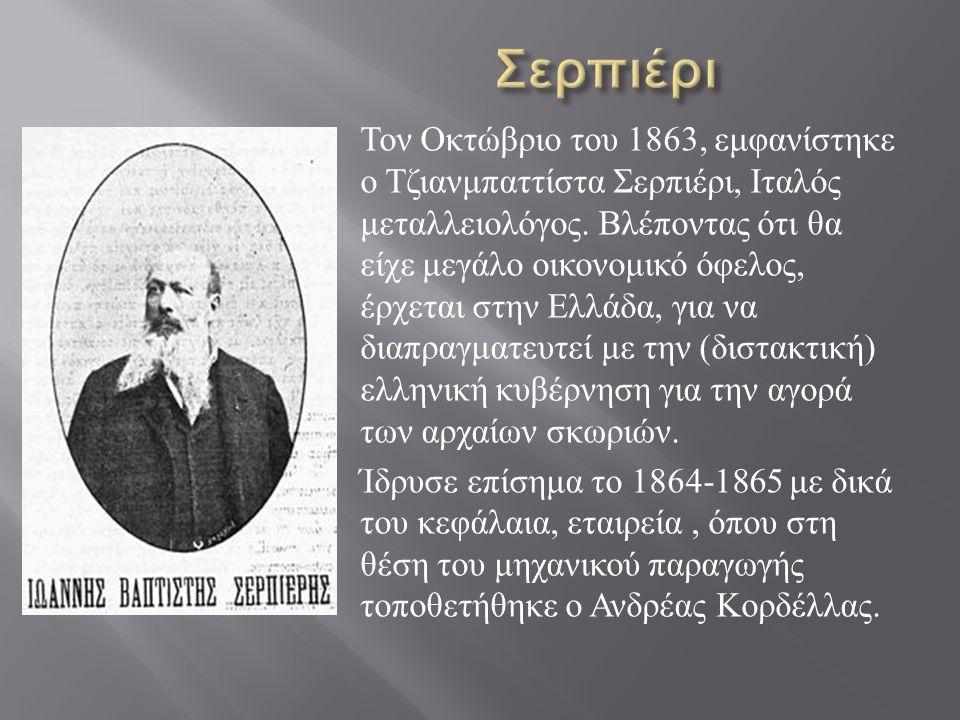  Τον Οκτώβριο του 1863, εμφανίστηκε ο Τζιανμπαττίστα Σερπιέρι, Ιταλός μεταλλειολόγος.