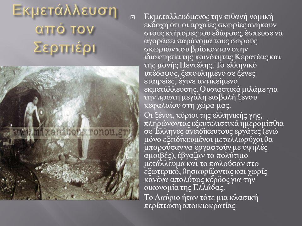  www.eranet.gr/lavrion/html/gkypianos.html www.eranet.gr/lavrion/html/gkypianos.html  www.glyptothiki.gr/ έργα / έργα - στο - δημόσιο - χώρο /lavrio.aspx www.glyptothiki.gr/ έργα / έργα - στο - δημόσιο - χώρο /lavrio.aspx  istoriko lavreotiki.gr/index.php/ περιοχή - λαυρίου - ο - κυπριανός  www.bbem.edu/lavreotiki/sygrono-iavrion.poli.html www.bbem.edu/lavreotiki/sygrono-iavrion.poli.html  www.forkeratea.com/2010101 blog-post www.forkeratea.com/2010101  courses.arch.ntua.gr/fsr/…/ergatikoi-oikismoi-dec-2012-N-Bellavilas  Γιώργος Δερμάτης – Βιομηχανική Κληρονομιά  Μικρασιάτες πρόσφυγες στη Λαυρεωτική Χάρης Μπαμπούνης  Βιοβλιοθήκη Εταιρείας Μελετών Λαυρεωτική  ΣΥΝΕΝΤΕΥΞΗ : Βρατίτσας Σωτήρης, πρόεδρος για 15 έτη του Συλλόγου Εργατικών Κατοικιών  www.eranet.gr./lavrion/html www.eranet.gr./lavrion/html  istoriko.lavreotiki.gr/index.php  1dim-lavriou-att.sch.gr  ΄΄Ο ΕΝ ΛΑΥΡΕΙΩ ΙΕΡΟΣ ΚΑΘΕΔΡΙΚΟΣ ΝΑΟΣ ΑΓΙΑΣ ΠΑΡΑΣΚΕΥΗΣ ΄΄ΛΑΥΡΕΙΟ 1999  ΄΄ΜΕΤΑΛΛΕΥΤΙΚΟ ΜΕΤΑΛΛΟΥΡΓΙΚΟ ΛΑΥΡΙΟ ΄΄ ΓΕΩΡΓΙΟΣ ΜΑΝΘΟΣ  ΣΥΝΕΝΤΕΥΞΕΙΣ ΑΠΟ :  ΚΩΝΣΤΑΝΤΙΝΟΣ ΠΑΠΑΝΙΚΟΛΑΟΥ ΕΦΗΜΕΡΙΟ ΤΟΥ ΙΕΡΟΥ ΝΑΟΥ ΤΗΣ ΕΥΑΓΓΕΛΙΣΤΡΙΑΣ  ΒΛΑΣΙΟΣ ΜΑΚΡΗΣ ΑΡΧΙΜΑΝΔΡΙΤΗΣ ΣΤΟΝ ΙΕΡΟ ΝΑΟ ΑΓΙΑΣ ΠΑΡΑΣΚΕΥΗΣ