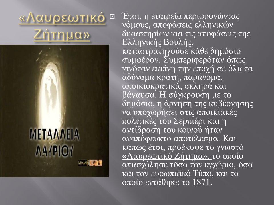  www.Iavrioguide.gr/tour/htl www.Iavrioguide.gr/tour/htl  odysseus.culture.gr/htl  www.tap.grarxaiologiko-mouseio-lavriou www.tap.grarxaiologiko-mouseio-lavriou  www.bbem.edu.gr www.bbem.edu.gr  ΄΄ΤΟ ΟΡΥΚΤΟΛΟΓΙΚΟ ΜΟΥΣΕΙΟ΄΄ ΕΥΑΓΓΕΛΟΣ ΚΑΚΑΒΟΓΙΑΝΝΗΣ .