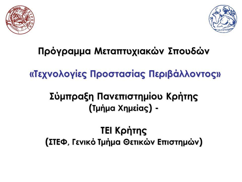 Πρόγραμμα Μεταπτυχιακών Σπουδών «Τεχνολογίες Προστασίας Περιβάλλοντος» Σύμπραξη Πανεπιστημίου Κρήτης ( Τμήμα Χημείας ) - ΤΕΙ Κρήτης ( ΣΤΕΦ, Γενικό Τμήμα Θετικών Επιστημών )