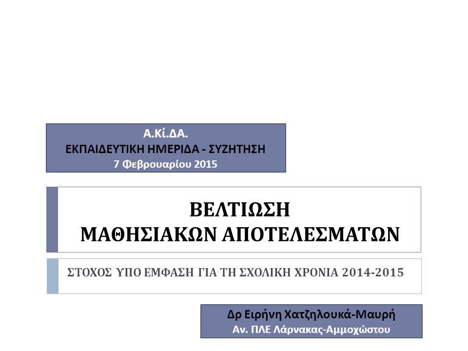 ΒΕΛΤΙΩΣΗ ΜΑΘΗΣΙΑΚΩΝ ΑΠΟΤΕΛΕΣΜΑΤΩΝ ΣΤΟΧΟΣ ΥΠΟ ΕΜΦΑΣΗ ΓΙΑ ΤΗ ΣΧΟΛΙΚΗ ΧΡΟΝΙΑ 2014-2015 ΕΚΠΑΙΔΕΥΤΙΚΗ ΗΜΕΡΙΔΑ - ΣΥΖΗΤΗΣΗ διάλογος έννοιες «π ολιτική » θέμα π ολιτική