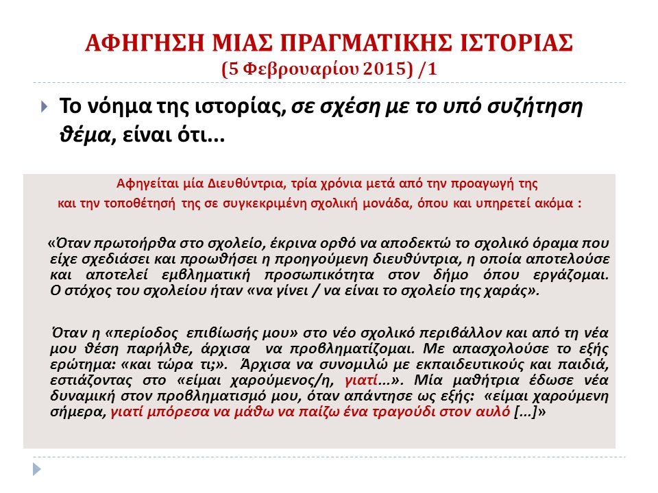 ΑΦΗΓΗΣΗ ΜΙΑΣ ΠΡΑΓΜΑΤΙΚΗΣ ΙΣΤΟΡΙΑΣ (5 Φεβρουαρίου 2015) /1  Το νόημα της ιστορίας, σε σχέση με το υπό συζήτηση θέμα, είναι ότι...
