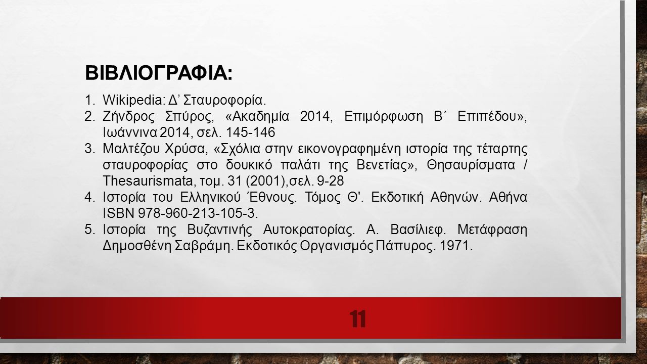 11 ΒΙΒΛΙΟΓΡΑΦΙΑ: 1.Wikipedia: Δ' Σταυροφορία.