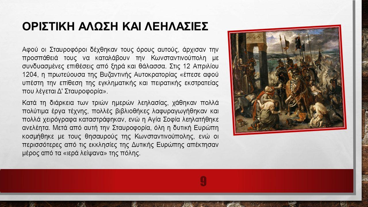 9 Αφού οι Σταυροφόροι δέχθηκαν τους όρους αυτούς, άρχισαν την προσπάθειά τους να καταλάβουν την Κωνσταντινούπολη με συνδυασμένες επιθέσεις από ξηρά και θάλασσα.