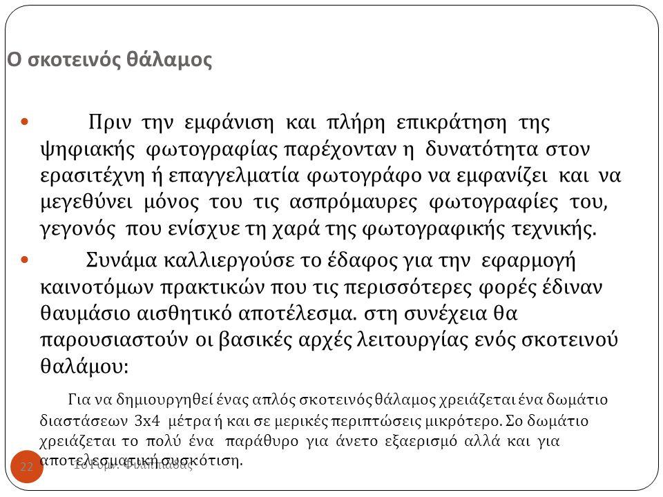 Ο σκοτεινός θάλαμος 1 ο Γυμν. Φιλιππιάδας 22 Πριν την εμφάνιση και πλήρη επικράτηση της ψηφιακής φωτογραφίας παρέχονταν η δυνατότητα στον ερασιτέχνη ή