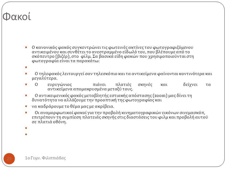 Φακοί 1 ο Γυμν. Φιλιππιάδας 29 Ο κανονικός φακός συγκεντρώνει τις φωτεινές ακτίνες του φωτογραφιζόμενου αντικειμένου και συνθέτει το ανεστραμμένο είδω