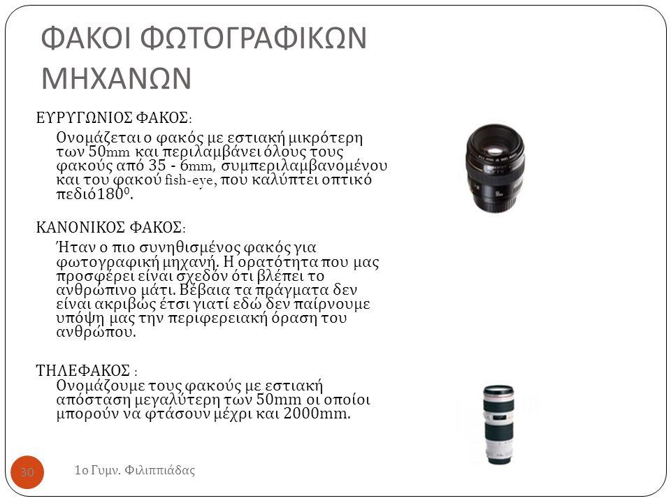 ΦΑΚΟΙ ΦΩΤΟΓΡΑΦΙΚΩΝ ΜΗΧΑΝΩΝ ΕΥΡΥΓΩΝΙΟΣ ΦΑΚΟΣ : Ονομάζεται ο φακός με εστιακή μικρότερη των 50mm και περιλαμβάνει όλους τους φακούς από 35 - 6mm, συμπερ