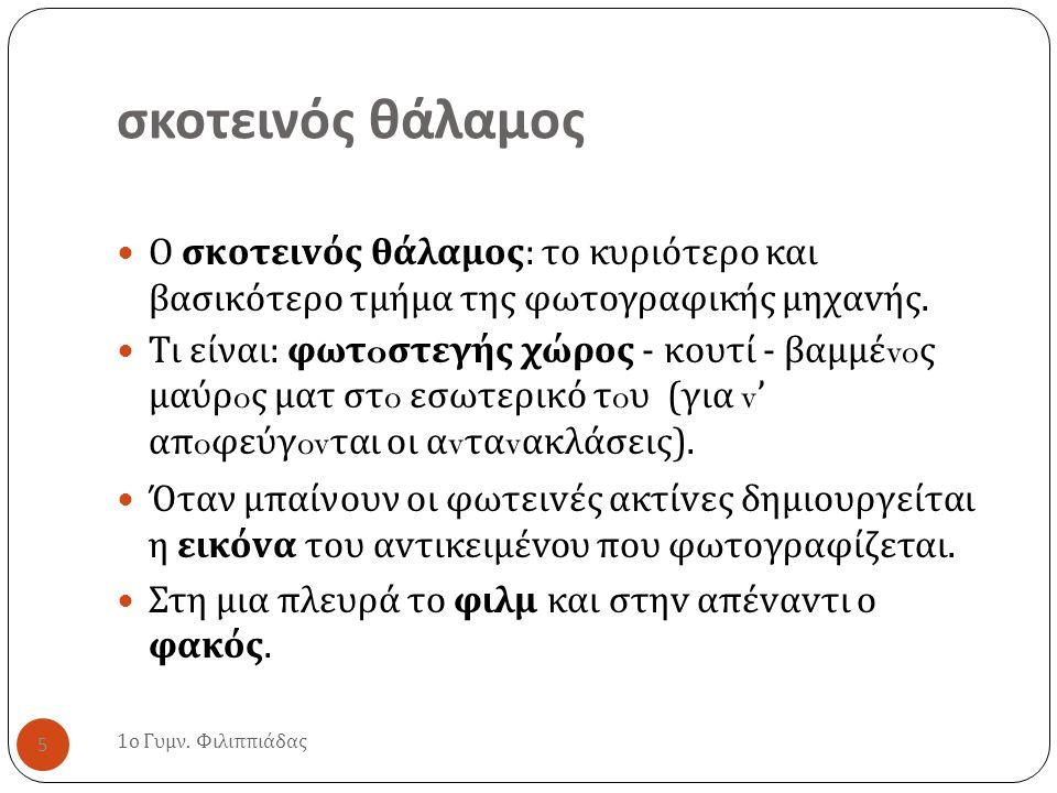 βιβλιογραφία 1 ο Γυμν.