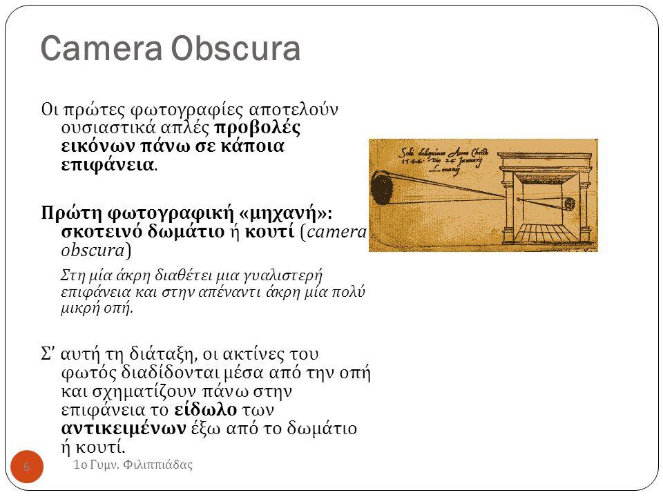 Camera Obscura Οι πρώτες φωτογραφίες αποτελούν ουσιαστικά απλές προβολές εικόνων πάνω σε κάποια επιφάνεια. Πρώτη φωτογραφική « μηχανή »: σκοτεινό δωμά