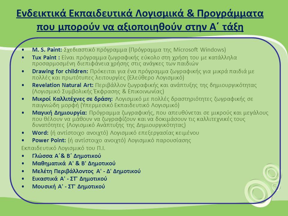 Ενδεικτικά Εκπαιδευτικά Λογισμικά & Προγράμματα που μπορούν να αξιοποιηθούν στην Α΄ τάξη M.