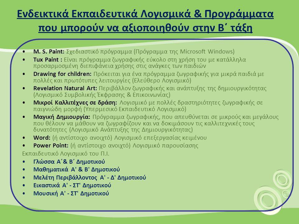 Ενδεικτικά Εκπαιδευτικά Λογισμικά & Προγράμματα που μπορούν να αξιοποιηθούν στην Β΄ τάξη M.