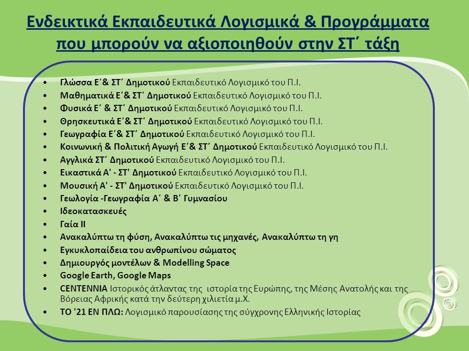 Ενδεικτικά Εκπαιδευτικά Λογισμικά & Προγράμματα που μπορούν να αξιοποιηθούν στην ΣΤ΄ τάξη Γλώσσα Ε΄& ΣΤ΄ Δημοτικού Εκπαιδευτικό Λογισμικό του Π.Ι.