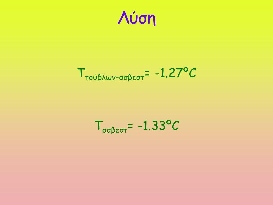 Λύση T τούβλων-ασβεστ = -1.27ºC T ασβεστ = -1.33ºC