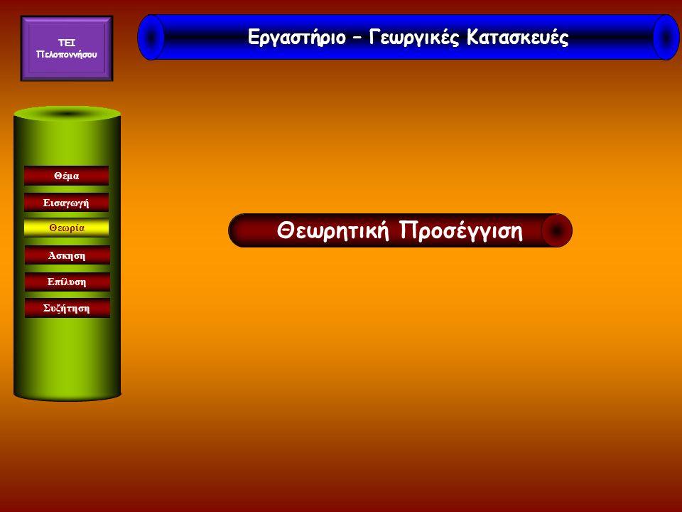 Εισαγωγή Θεωρία Άσκηση Επίλυση Συζήτηση Θέμα Λύση T τούβλων-υαλοβάμβ = 13.5 ºC T υαλοβάμβ-τούβλων = -0.4 ºC T τούβλων-ασβεστ = -1.27 ºC T ασβεστ = -1.33 ºC Εργαστήριο – Γεωργικές Κατασκευές TEI Πελοποννήσου