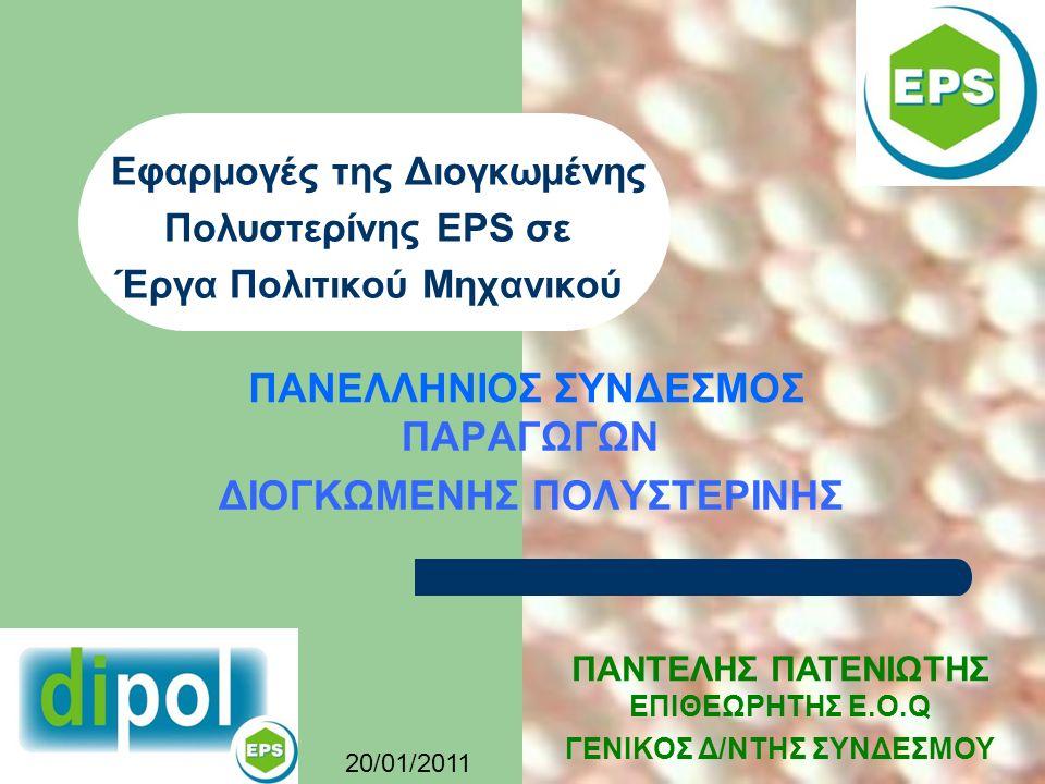 Π. Πατενιώτης 32 Εξωτερική Θερμομόνωση τοίχων με διογκωμένη πολυστερίνη EN 13499