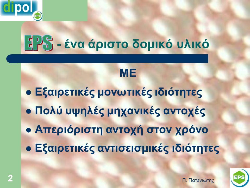 Π. Πατενιώτης 33 Εξωτερική Θερμομόνωση τοίχων με διογκωμένη πολυστερίνη EN 13499