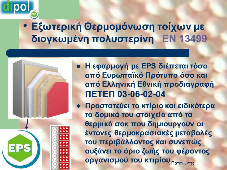 Π. Πατενιώτης 29 Εξωτερική Θερμομόνωση τοίχων με διογκωμένη πολυστερίνη EN 13499 Η εφαρμογή με EPS διέπεται τόσο από Ευρωπαϊκό Πρότυπο όσο και από Ελλ