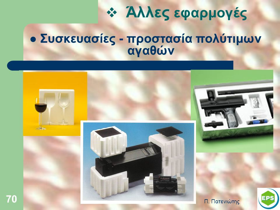 Π. Πατενιώτης 70  Άλλες εφαρμογές Συσκευασίες - προστασία πολύτιμων αγαθών