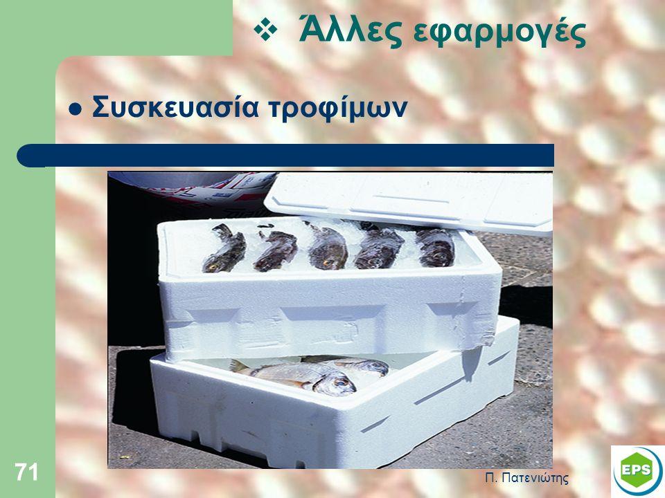 Π. Πατενιώτης 71  Άλλες εφαρμογές Συσκευασία τροφίμων
