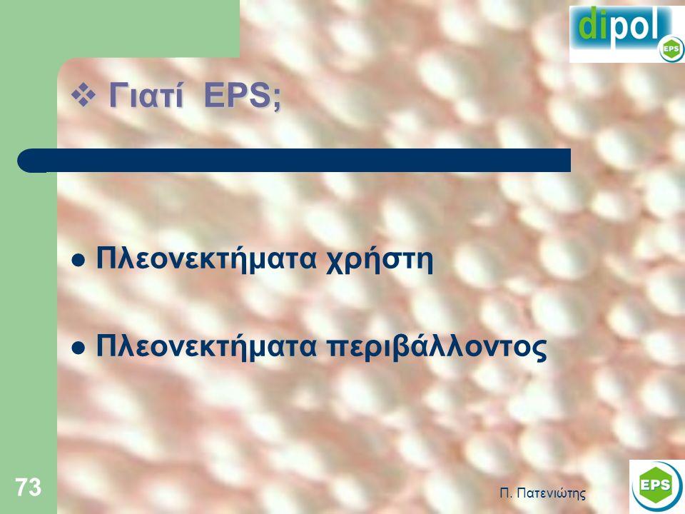 Π. Πατενιώτης 73  Γιατί EPS; Πλεονεκτήματα χρήστη Πλεονεκτήματα περιβάλλοντος