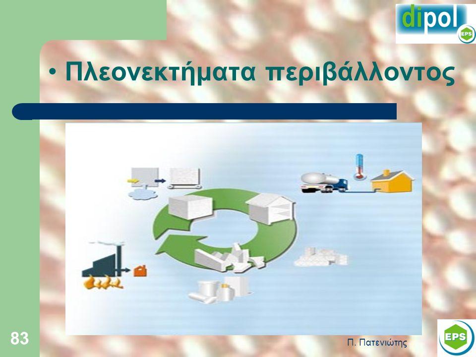 Π. Πατενιώτης 83 Πλεονεκτήματα περιβάλλοντος