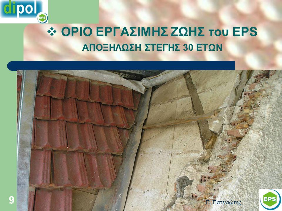 Π. Πατενιώτης 20 Θερμομόνωση δομικών στοιχείων σε κτίρια ΕΛΟΤ ΕΝ 13163  Που χρησιμοποιείται;