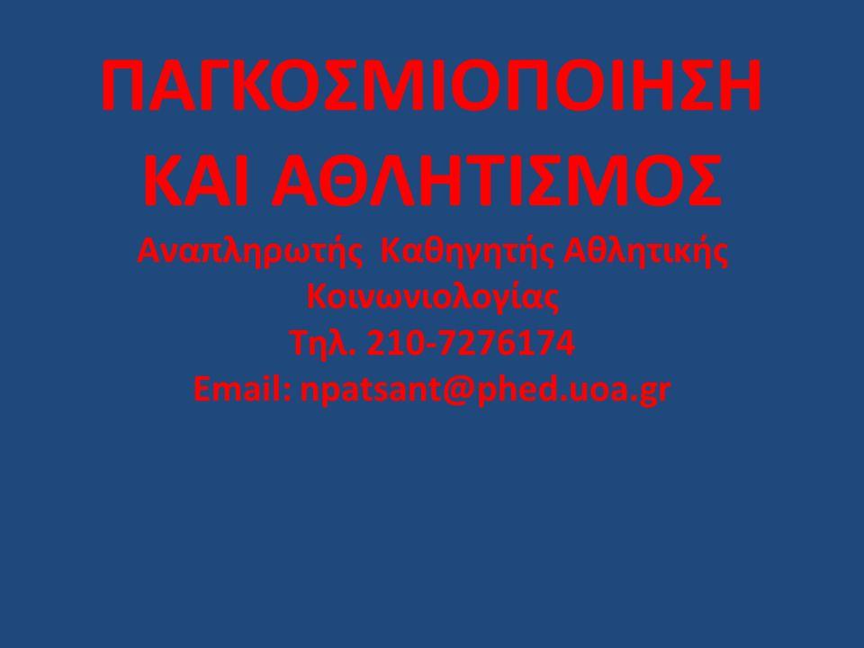 ΠΑΓΚΟΣΜΙΟΠΟΙΗΣΗ ΚΑΙ ΑΘΛΗΤΙΣΜΟΣ Αναπληρωτής Καθηγητής Αθλητικής Κοινωνιολογίας Τηλ. 210-7276174 Email: npatsant@phed.uoa.gr