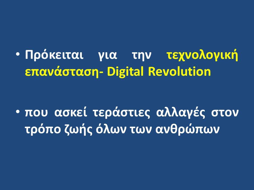 Πρόκειται για την τεχνολογική επανάσταση- Digital Revolution που ασκεί τεράστιες αλλαγές στον τρόπο ζωής όλων των ανθρώπων