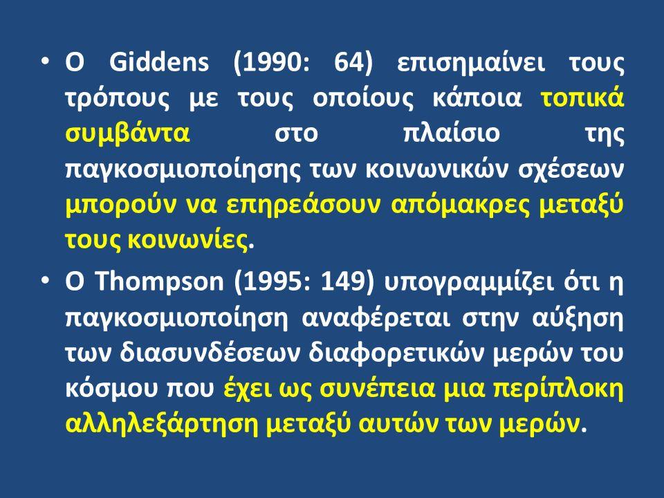 Ο Giddens (1990: 64) επισημαίνει τους τρόπους με τους οποίους κάποια τοπικά συμβάντα στο πλαίσιο της παγκοσμιοποίησης των κοινωνικών σχέσεων μπορούν ν