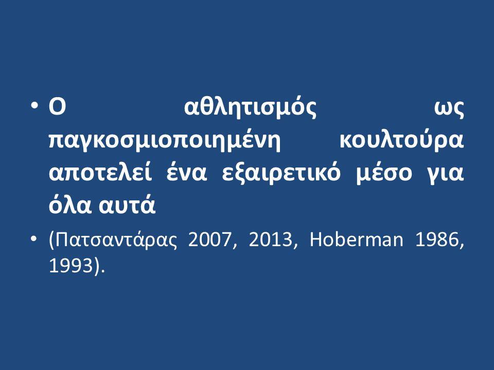 Ο αθλητισμός ως παγκοσμιοποιημένη κουλτούρα αποτελεί ένα εξαιρετικό μέσο για όλα αυτά (Πατσαντάρας 2007, 2013, Hoberman 1986, 1993).