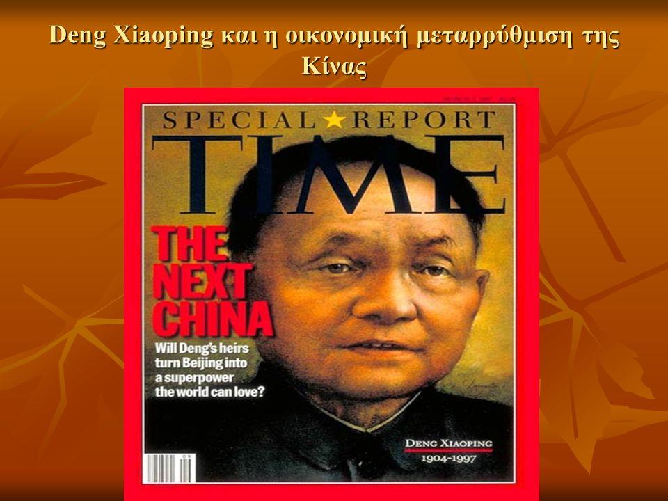 Deng Xiaοping και η οικονομική μεταρρύθμιση της Κίνας