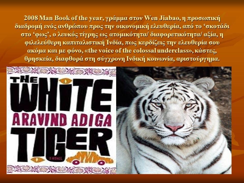 2008 Man Book of the year, γράμμα στον Wen Jiabao, η προσωπική διαδρομή ενός ανθρώπου προς την οικονομική ελευθερία, από το 'σκοτάδι στο 'φως', ο λευκός τίγρης ως ατομικότητα/ διαφορετικότητα/ αξία, η φιλελεύθερη καπιταλιστική Ινδία, πως κερδίζεις την ελευθερία σου ακόμα και με φόνο, «the voice of the colossal underclass», κάστες, θρησκεία, διαφθορά στη σύγχρονη Ινδική κοινωνία, αριστούργημα.