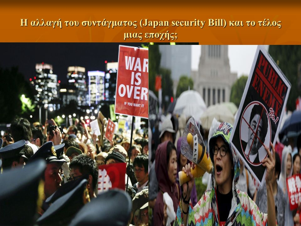 Η αλλαγή του συντάγματος (Japan security Bill) και το τέλος μιας εποχής;