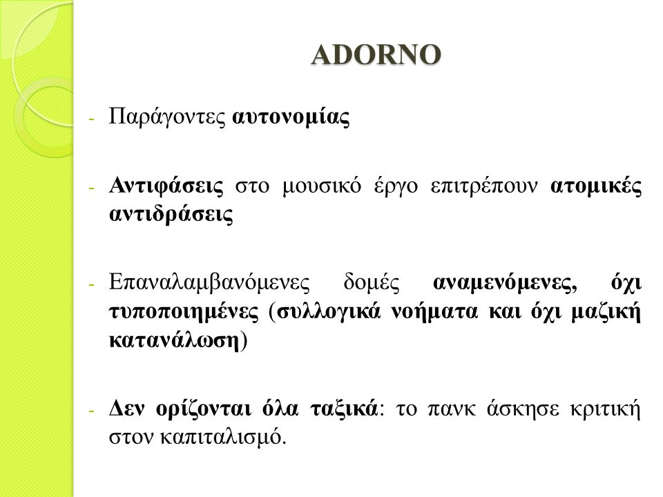 ADORNO - Παράγοντες αυτονομίας - Αντιφάσεις στο μουσικό έργο επιτρέπουν ατομικές αντιδράσεις - Επαναλαμβανόμενες δομές αναμενόμενες, όχι τυποποιημένες