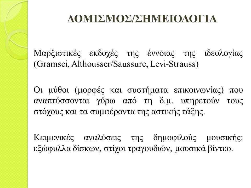 ΔΟΜΙΣΜΟΣ/ΣΗΜΕΙΟΛΟΓΙΑ Μαρξιστικές εκδοχές της έννοιας της ιδεολογίας (Gramsci, Althousser/Saussure, Levi-Strauss) Οι μύθοι (μορφές και συστήματα επικοι