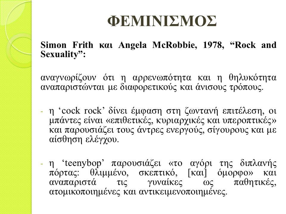"""ΦΕΜΙΝΙΣΜΟΣ Simon Frith και Angela McRobbie, 1978, """"Rock and Sexuality"""": αναγνωρίζουν ότι η αρρενωπότητα και η θηλυκότητα αναπαριστώνται με διαφορετικο"""