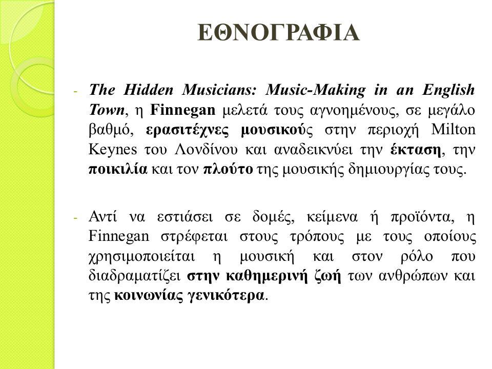 ΕΘΝΟΓΡΑΦΙΑ - The Hidden Musicians: Music-Making in an English Town, η Finnegan μελετά τους αγνοημένους, σε μεγάλο βαθμό, ερασιτέχνες μουσικούς στην πε