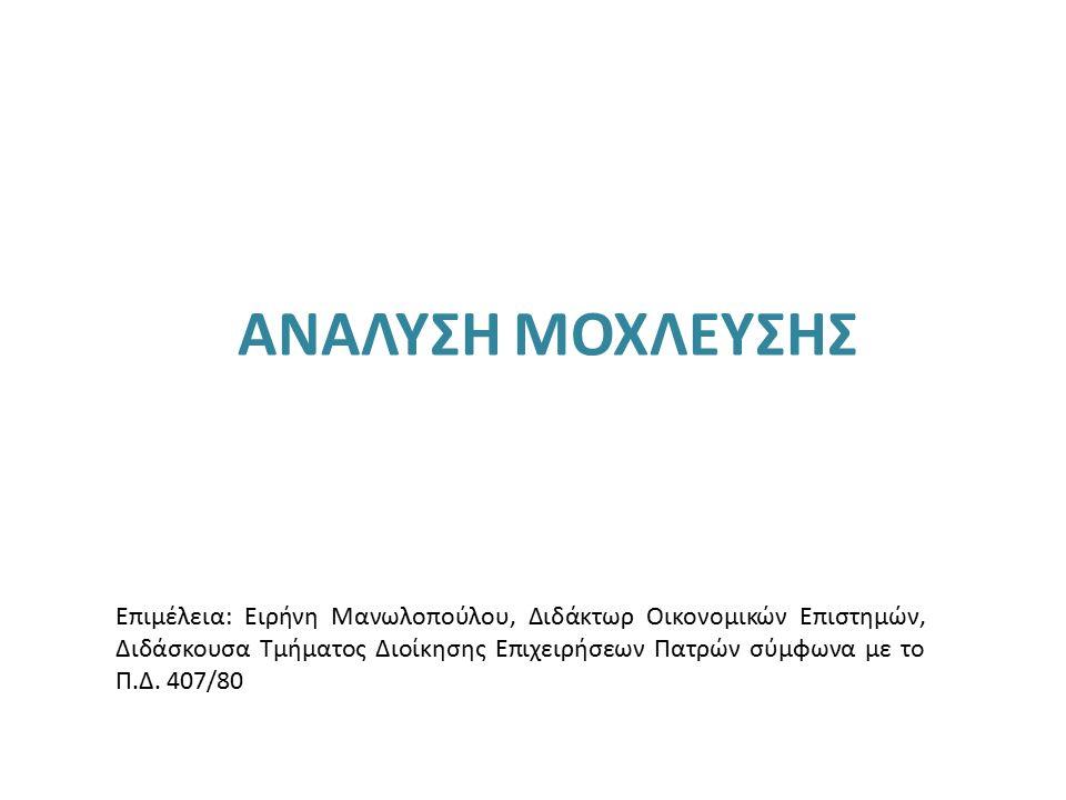 ΑΝΑΛΥΣΗ ΜΟΧΛΕΥΣΗΣ Επιμέλεια: Ειρήνη Μανωλοπούλου, Διδάκτωρ Οικονομικών Επιστημών, Διδάσκουσα Τμήματος Διοίκησης Επιχειρήσεων Πατρών σύμφωνα με το Π.Δ.