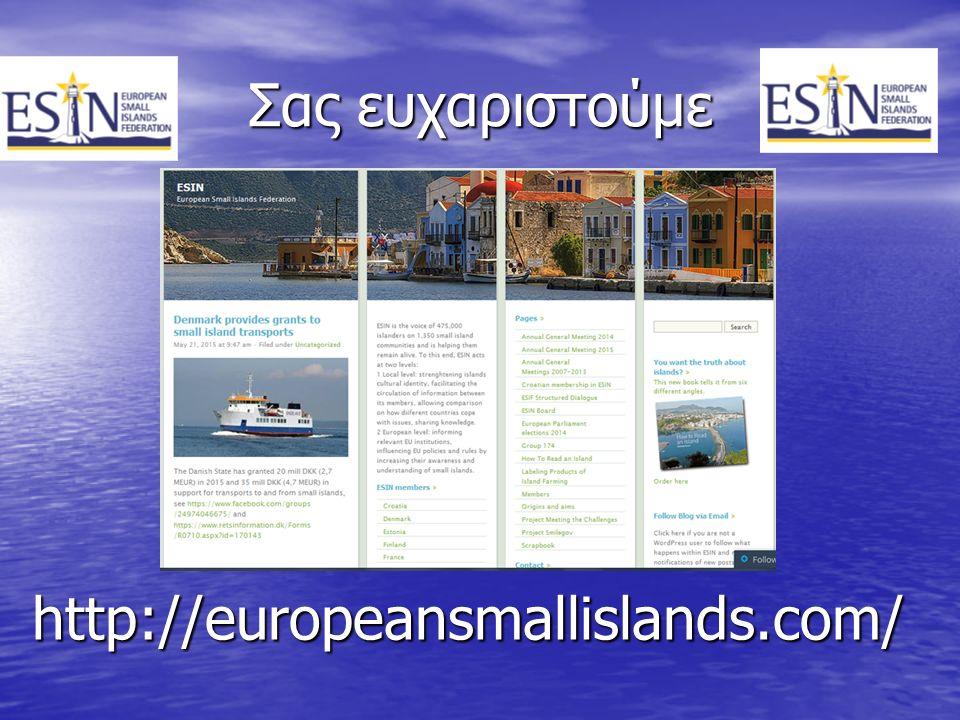 Σας ευχαριστούμε http://europeansmallislands.com/