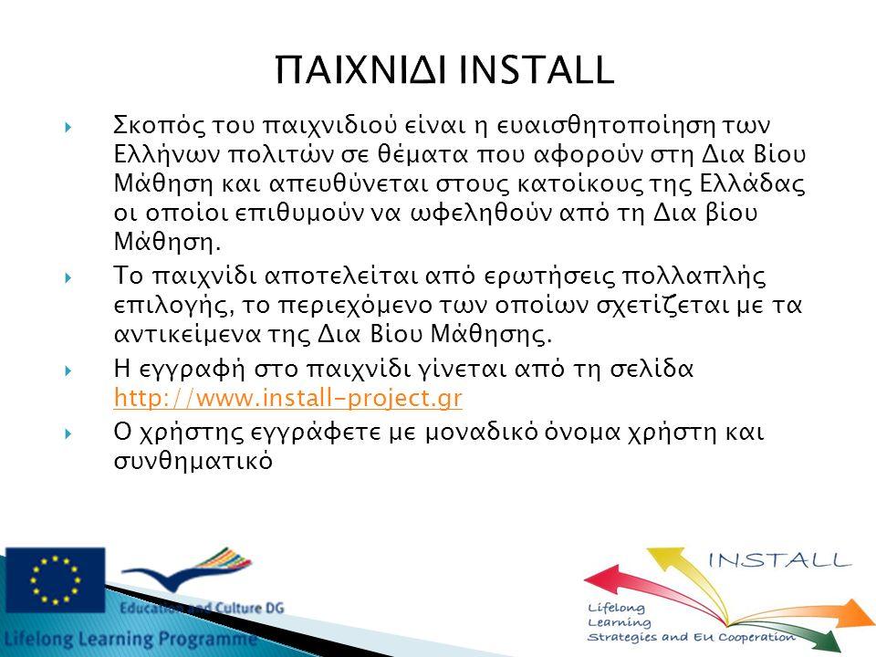  Σκοπός του παιχνιδιού είναι η ευαισθητοποίηση των Ελλήνων πολιτών σε θέματα που αφορούν στη Δια Βίου Μάθηση και απευθύνεται στους κατοίκους της Ελλάδας οι οποίοι επιθυμούν να ωφεληθούν από τη Δια βίου Μάθηση.