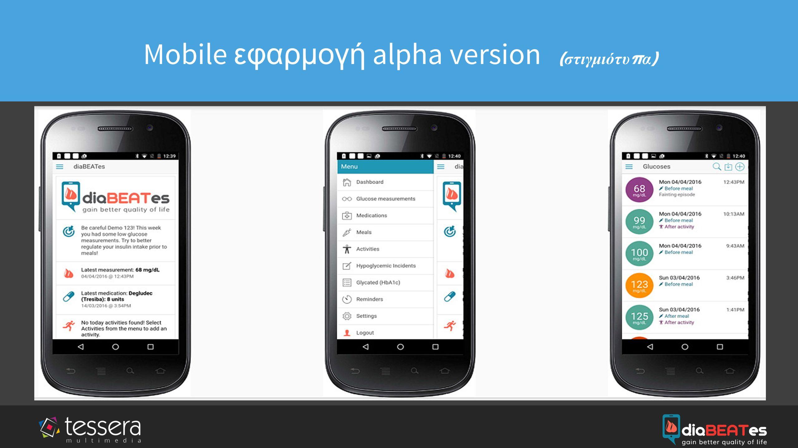 company logo & name Mobile εφαρμογή alpha version ( στιγμιότυ π α )