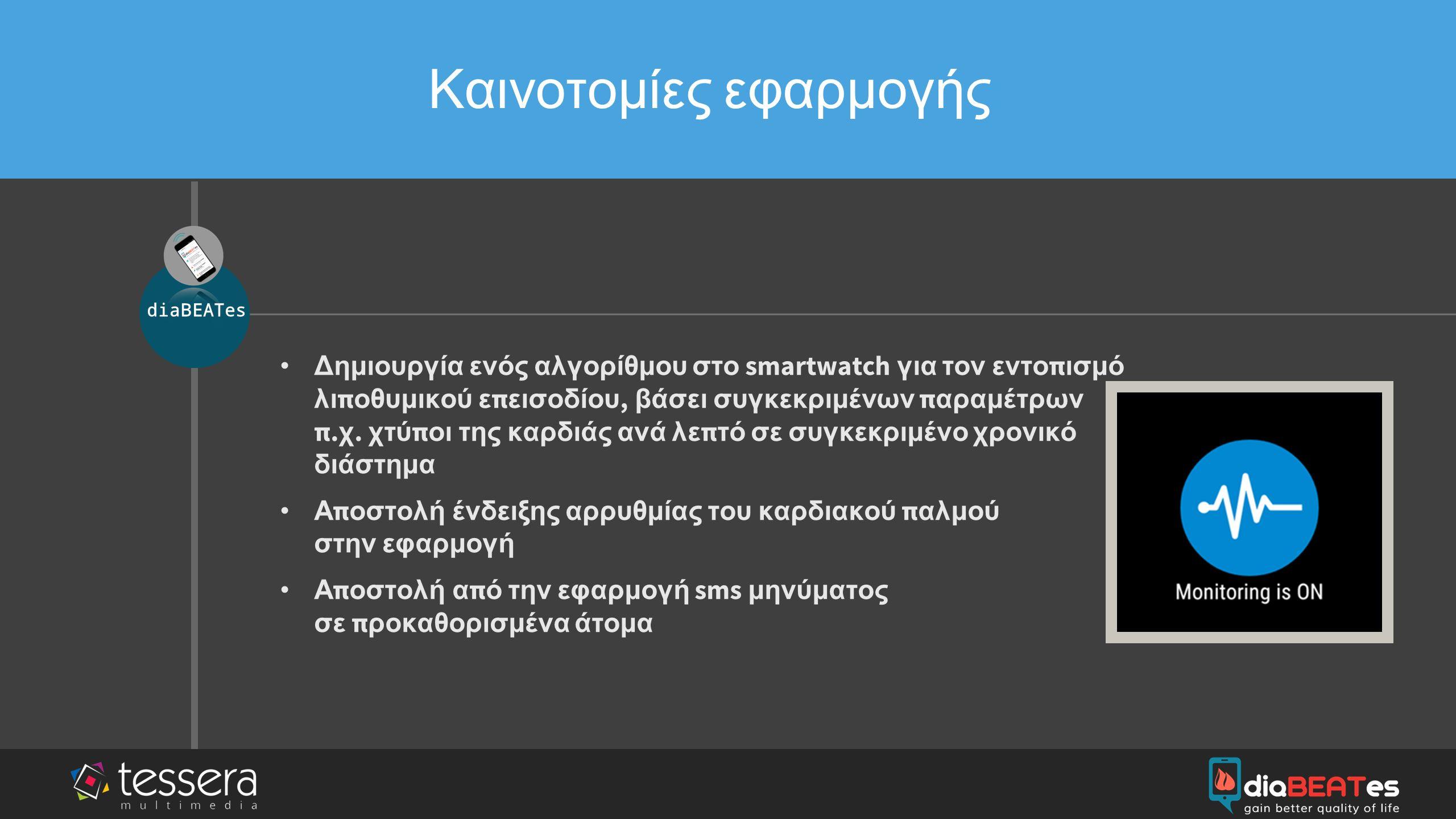company logo & name Καινοτομίες εφαρμογής diaBEATes Δημιουργία ενός αλγορίθμου στο smartwatch για τον εντο π ισμό λι π οθυμικού ε π εισοδίου, βάσει συγκεκριμένων π αραμέτρων π.