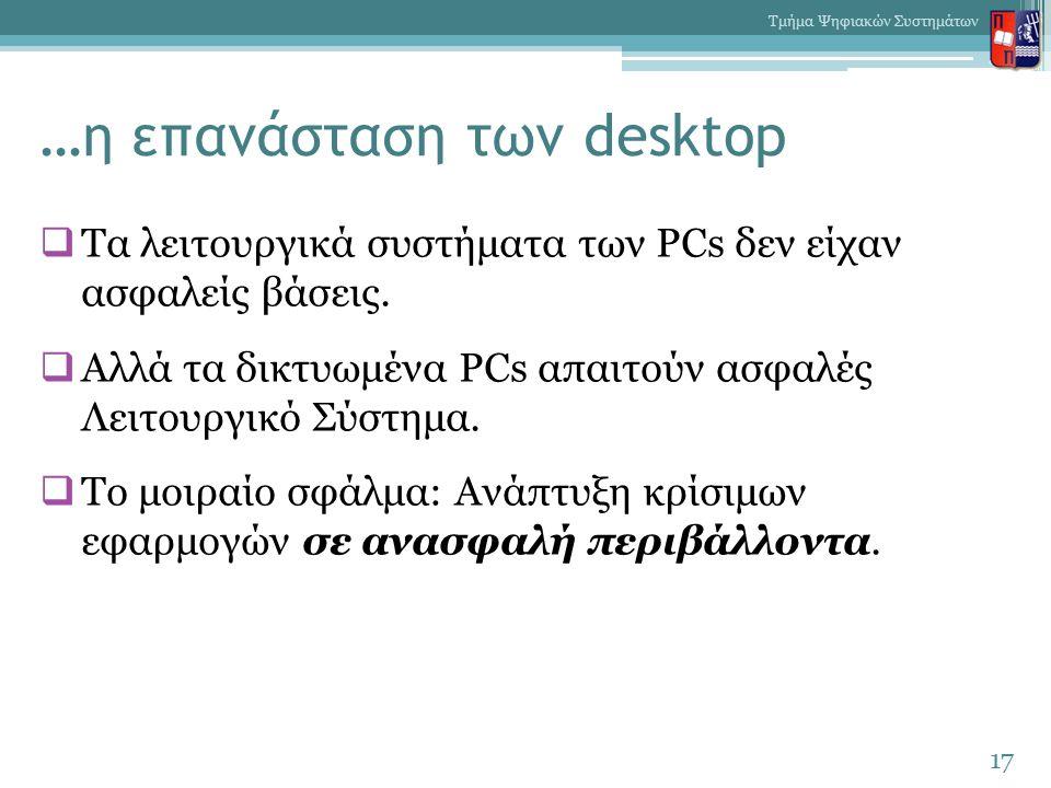 …η επανάσταση των desktop  Τα λειτουργικά συστήματα των PCs δεν είχαν ασφαλείς βάσεις.