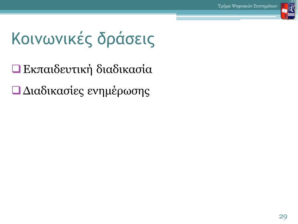 Κοινωνικές δράσεις  Εκπαιδευτική διαδικασία  Διαδικασίες ενημέρωσης 29 Τμήμα Ψηφιακών Συστημάτων