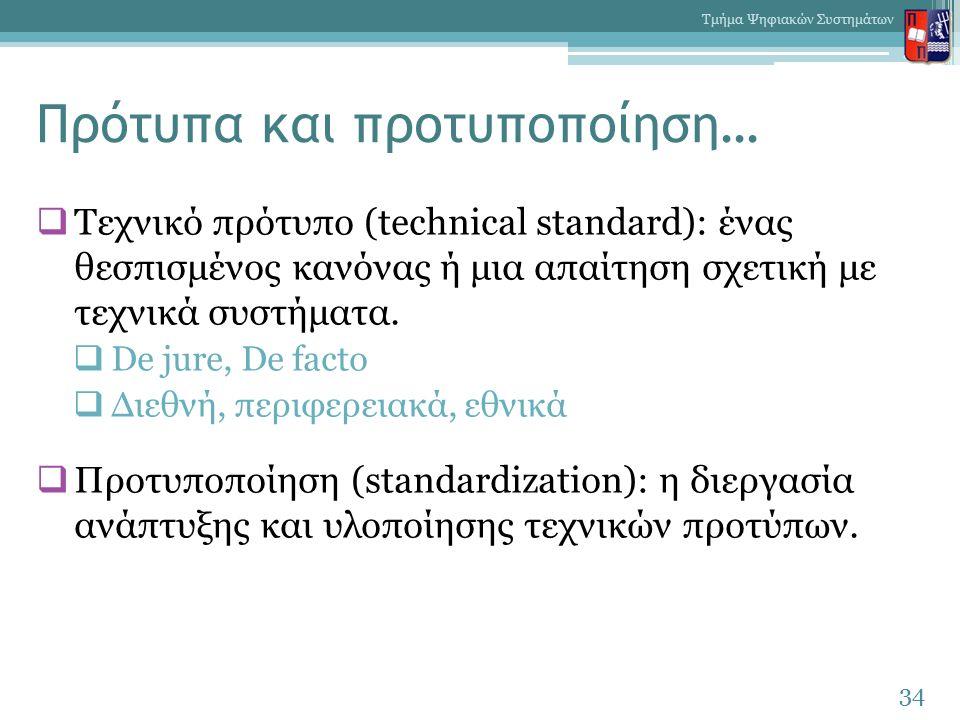 Πρότυπα και προτυποποίηση…  Τεχνικό πρότυπο (technical standard): ένας θεσπισμένος κανόνας ή μια απαίτηση σχετική με τεχνικά συστήματα.