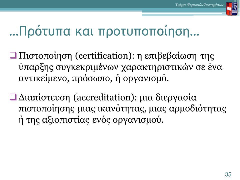 …Πρότυπα και προτυποποίηση…  Πιστοποίηση (certification): η επιβεβαίωση της ύπαρξης συγκεκριμένων χαρακτηριστικών σε ένα αντικείμενο, πρόσωπο, ή οργανισμό.