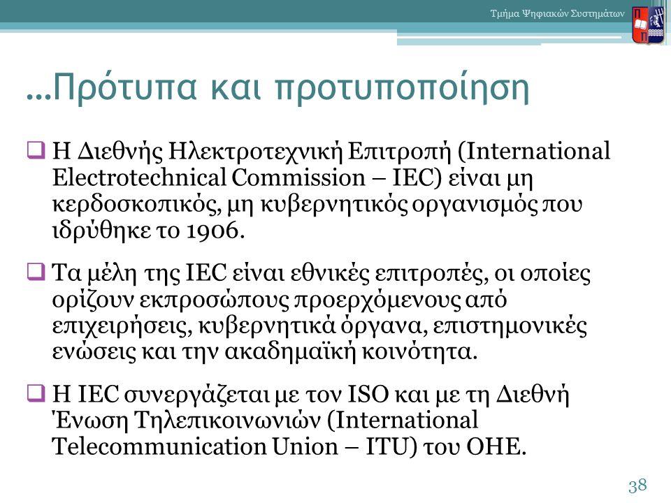 …Πρότυπα και προτυποποίηση  Η Διεθνής Ηλεκτροτεχνική Επιτροπή (International Electrotechnical Commission – IEC) είναι μη κερδοσκοπικός, μη κυβερνητικός οργανισμός που ιδρύθηκε το 1906.